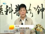 腹痛难分辨 名医大讲堂 2019.05.17 - 厦门电视台 00:28:49