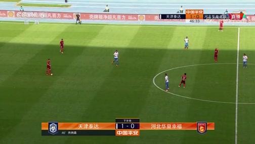 [中超]第10轮:天津泰达VS河北华夏幸福 完整赛事