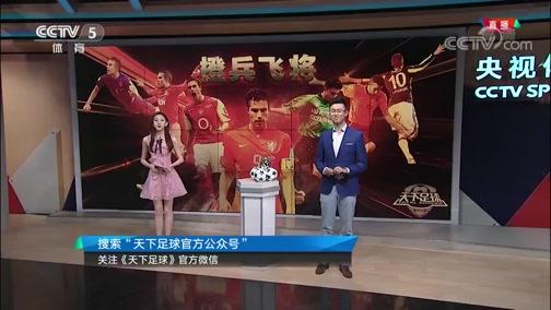 """《天下足球》 20190520 """"橙兵飞将""""范佩西"""
