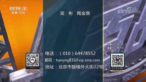 《百战经典》 20190520  古田一九二九 第三集 古田光芒