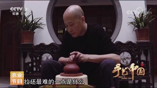 《乡土》 20190520 手艺中国·手拉壶