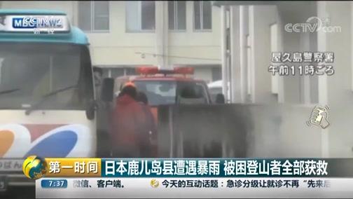 [第一时间]日本鹿儿岛县遭遇暴雨 被困登山者全部获救