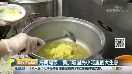 [国际财经报道]投资花费 海南鸡饭:新加坡公平易近小吃里的大年夜生意