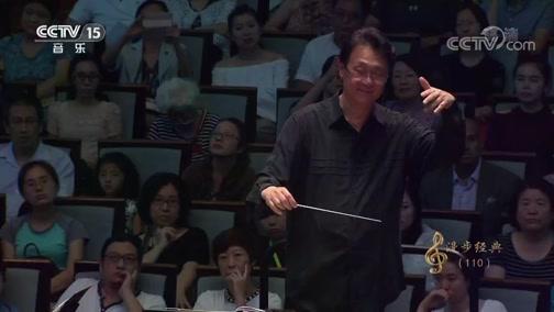 """《CCTV音乐厅》 20190522 """"漫步经典""""系列音乐会(110) """"漫步经典""""北京交响乐团音乐会(上)"""