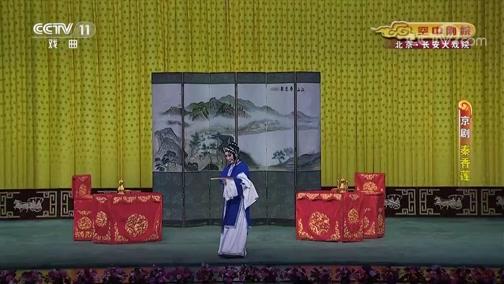 豫剧新版樊梨花全场 主演:魏俊英 李斌 河南省豫剧一团