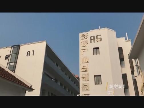 【微拍厦门】集美集影视文创园采风之旅 00:01:30