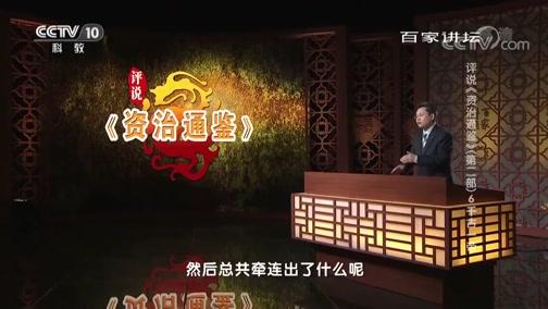 [百家讲坛]评说《资治通鉴》(第二部)6 千古一帝 秦始皇坑儒