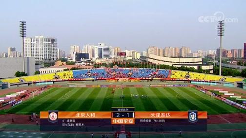 [中超]第11轮:北京人和VS天津泰达 完整赛事