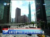 两岸新新闻 2019.05.25 - 厦门卫视 00:29:13