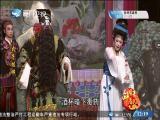 太子挂帅(5) 斗阵来看戏 2019.05.26 - 厦门卫视 00:49:49