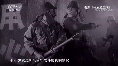 《军迷淘天下》 20190526 寻找南太行的抗战往事