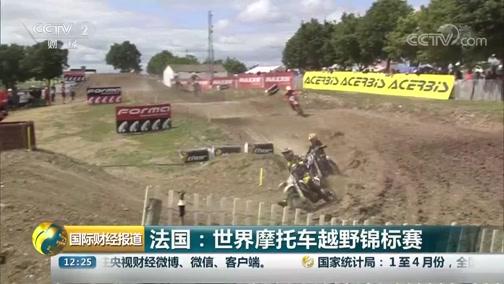 [国际财经报道]法国:世界摩托车越野锦标赛