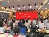 党的生活 2019.05.26 - 厦门电视台 00:14:29