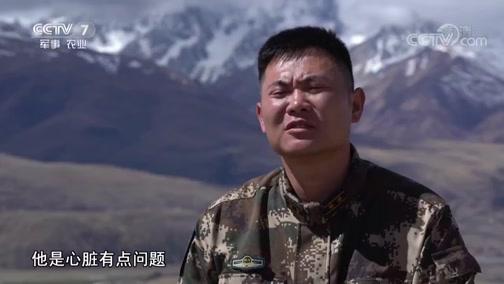 《军旅人生》 20190528 自强者·奋斗者⑩ 闫巍——将天空装进胸膛