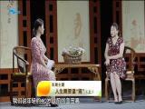 """人生需谨""""肾"""" 名医大讲堂 2019.05.27 - 厦门电视台 00:28:54"""