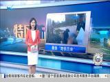 特区新闻广场 2019.5.29 - 厦门电视台 00:23:24