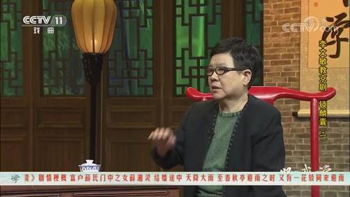 《跟我学》 20190531 李文敏教京剧《锁麟囊》(二)