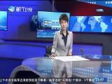 两岸新新闻 2019.5.31 - 厦门卫视 00:27:27