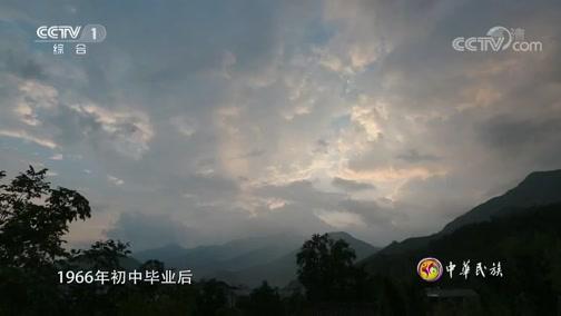 《中华民族》 20190603 阴平古道 第一集 寻访