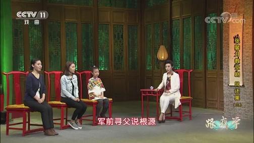 《跟我学》 20190605 张馨月教京剧《凤还巢》(三)
