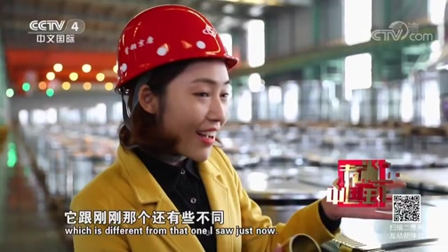 《走遍中国》 20190605 5集系列片《百炼成钢》(3) 精钢涅槃