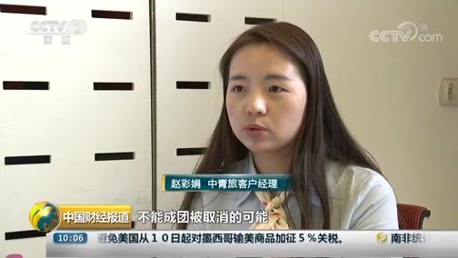 [中国财经报道]拒签频繁 部分旅行社建议暂缓办理赴美签证