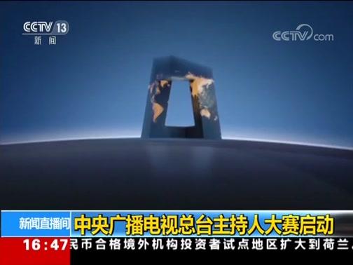 [新闻直播间]中央广播电视总台主持人大赛启动