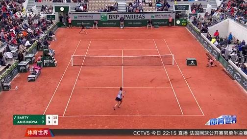 [法网]巴蒂和万卓索娃晋级法网女单决赛(世界)