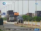 两岸新新闻 2019.06.08 - 厦门卫视 00:31:03