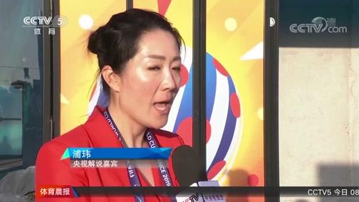 [女足世界杯]浦玮:中国队的表现可圈可点