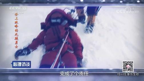 《心理访谈》 20190609 登上珠峰的无腿勇士