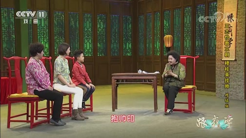 《跟我学》 20190610 王志怡教京剧《穆桂英挂帅·捧印》(精编版)