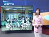 新闻斗阵讲 2019.6.10 - 厦门卫视 00:25:38