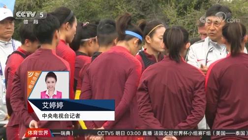 [女足世界杯]艾婷婷:女足将进行战术训练课