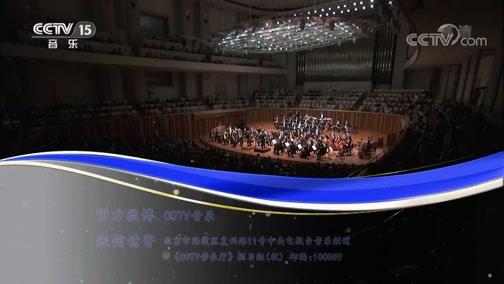 """《CCTV音乐厅》 20190611 """"漫步经典""""系列音乐会(125) 杭州爱乐乐团音乐会(上)"""