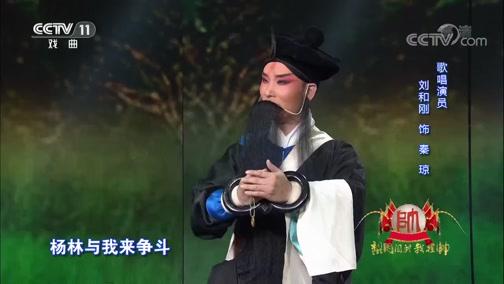 [梨园闯关我挂帅]京剧《三家店》选段 表演:刘和刚