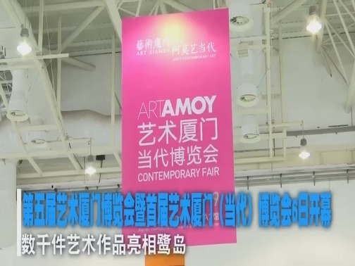 第五届艺术厦门博览会开幕 00:00:36