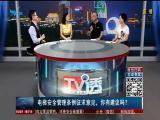 电梯安全管理条例征求意见,你有建议吗? TV透 2019.06.12 - 厦门电视台 00:24:58
