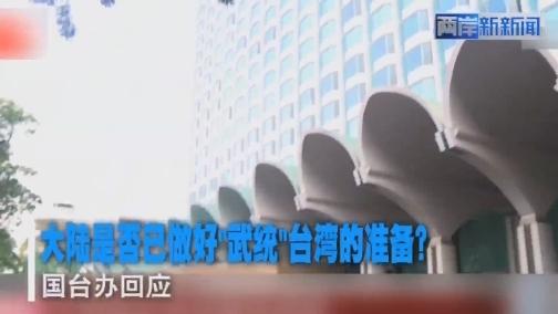 """大陆已经做好""""武统""""台湾准备?国台办回应 00:00:55"""