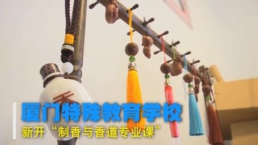 厦门市特殊教育学校创新开设制香与香道专业课 00:00:32