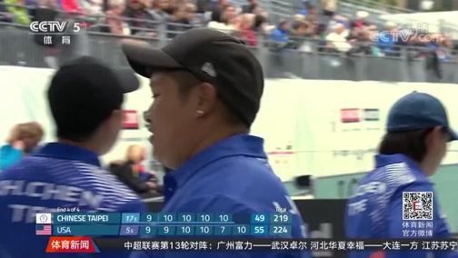 [综合]中国台北队夺得世锦赛复合弓女团冠军(新闻)