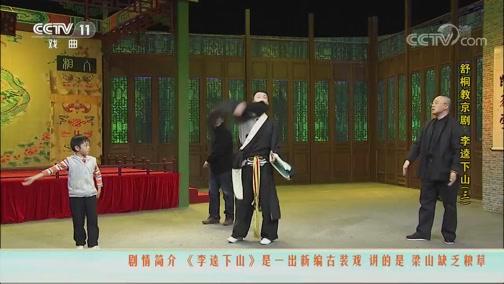 《跟我学》 20190616 舒桐教京剧《李逵下山》(三)