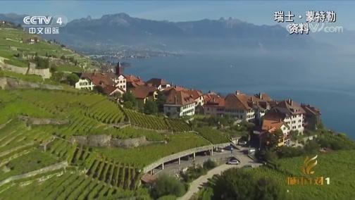 《城市1对1》 20190616 古堡风云 中国·武胜——瑞士·蒙特勒