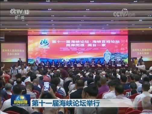[视频]第十一届海峡论坛举行