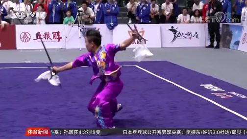 [综合]第八届世界传统武术锦标赛四川开赛(新闻)
