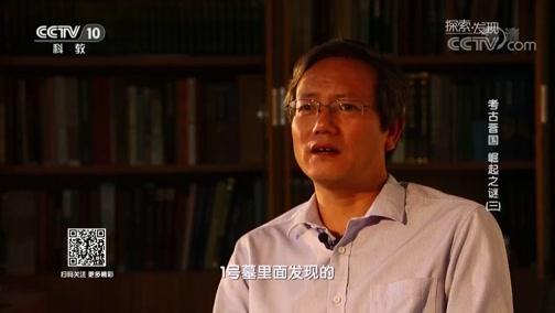 《探索发现》 20190616 考古晋国——崛起之谜(三)