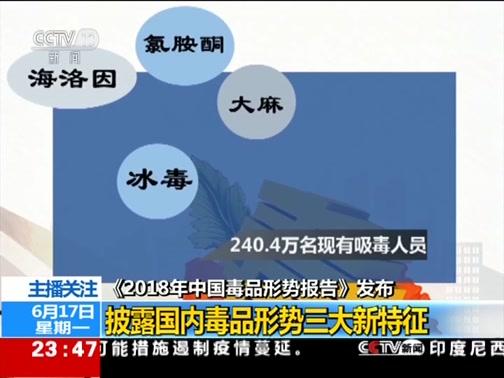 [24小时]《2018年中国毒品形势报告》发布 披露国内毒品形势三大新特征