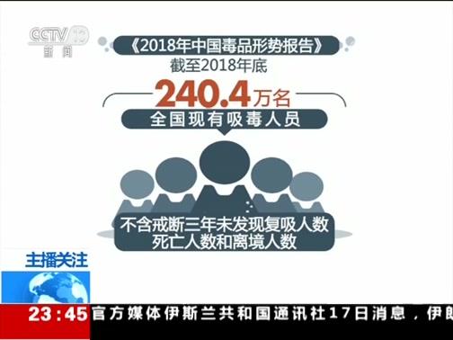 [24小时]国家禁毒办发布《2018年中国毒品形势报告》 首降!全国现有吸毒人员240.4万