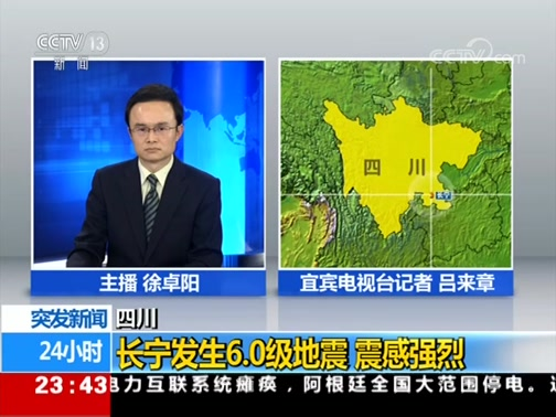 [24小时]四川 长宁发生6.0级地震 震感强烈