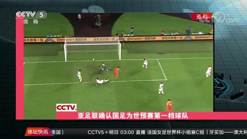 [国足]亚足联确认国足为世预赛第一档球队(快讯)